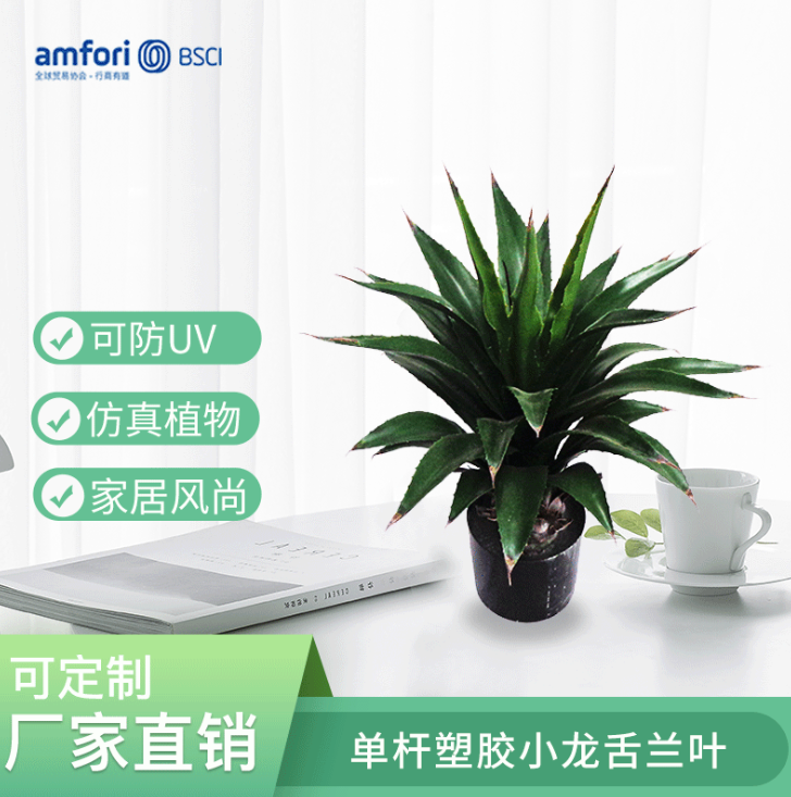 26 inch small agave leaf simulation plant pot