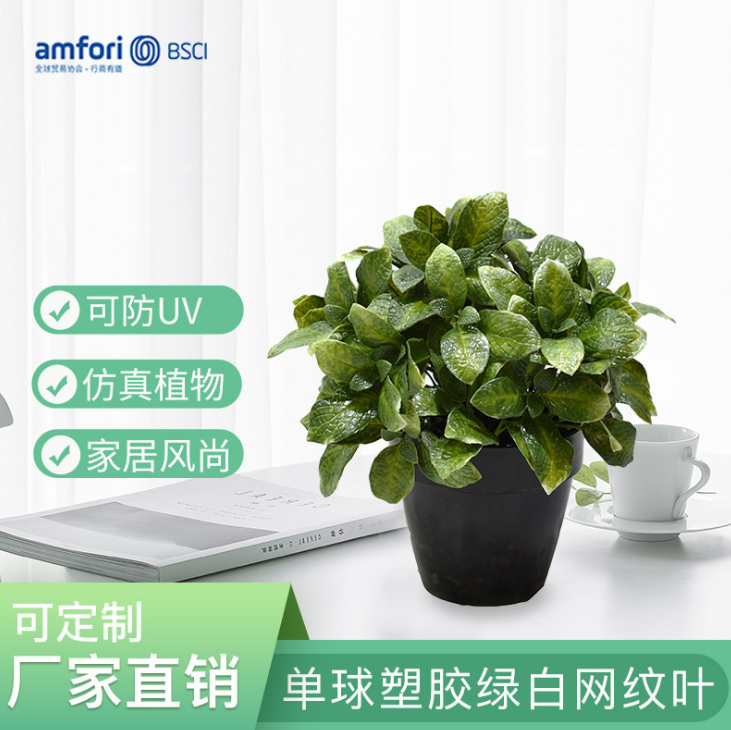 9 inch artificial plant potted single ball plastic green  white net pattern leaf green plant