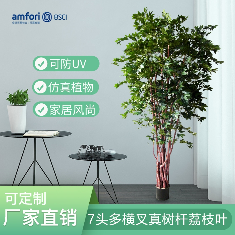 7 feet 7 heads multi-crossed real tree stem lychee leaves