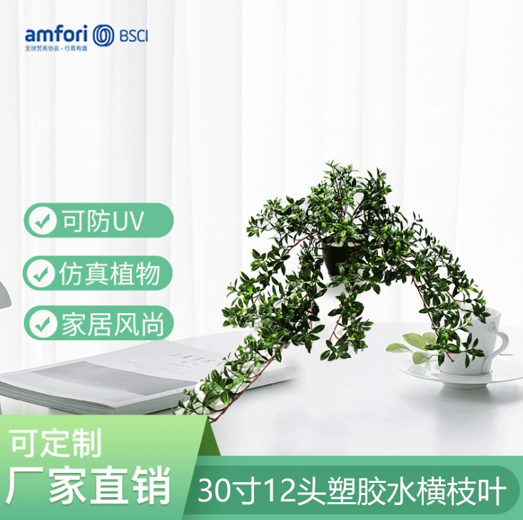 30 inch water horizontal branches  leaves plastic plant simulation green plants