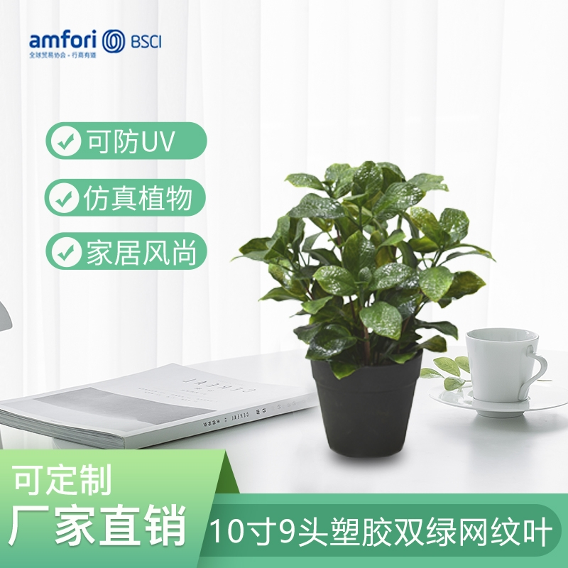 10-inch 9-head plastic double green netted leaf simulation plant