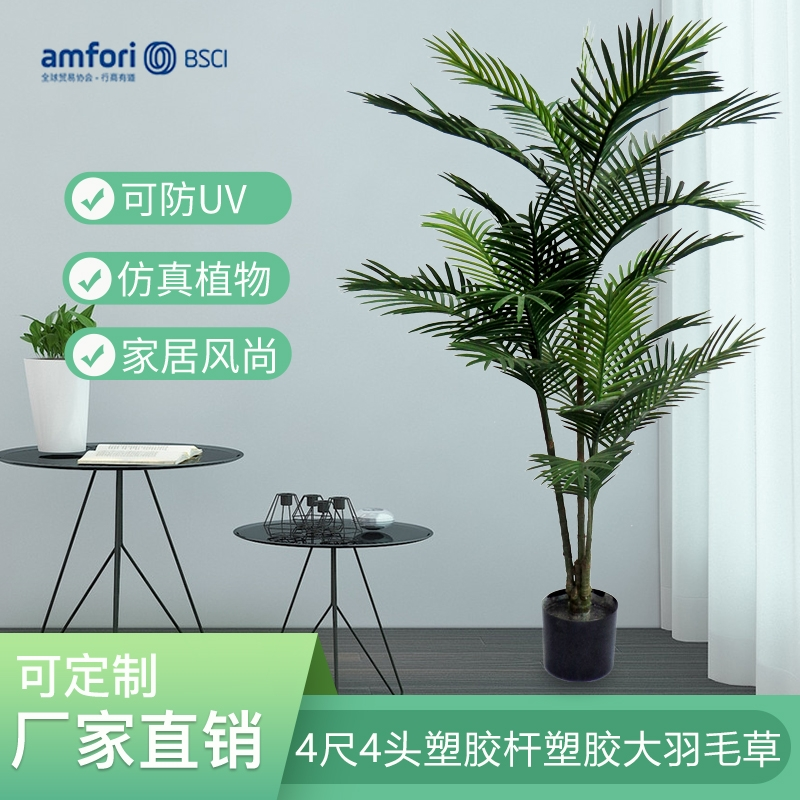 4 feet 4 heads plastic rod plastic big feather grass simulation plant