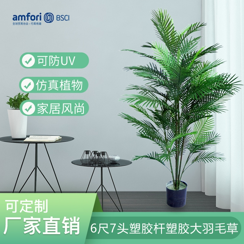 6 feet 7 heads plastic rod plastic big feather grass simulation plant