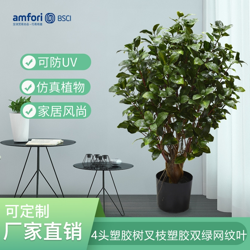 26.5 inch 4-head plastic tree fork branch plastic double green net pattern leaf simulation green plant