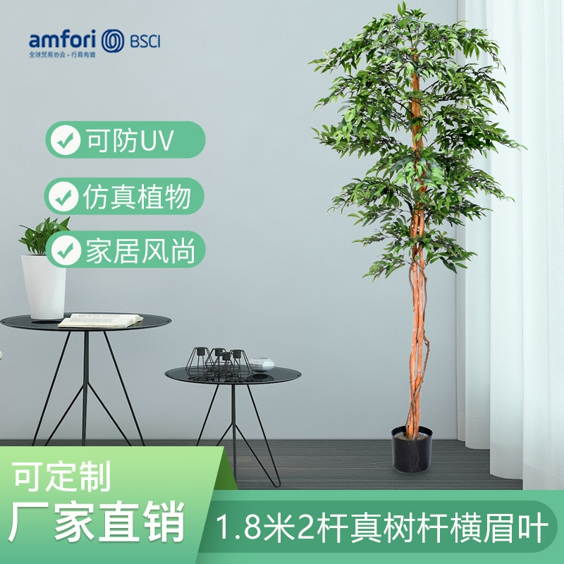 1.8m 2 real tree pole horizontal eyebrow leaf