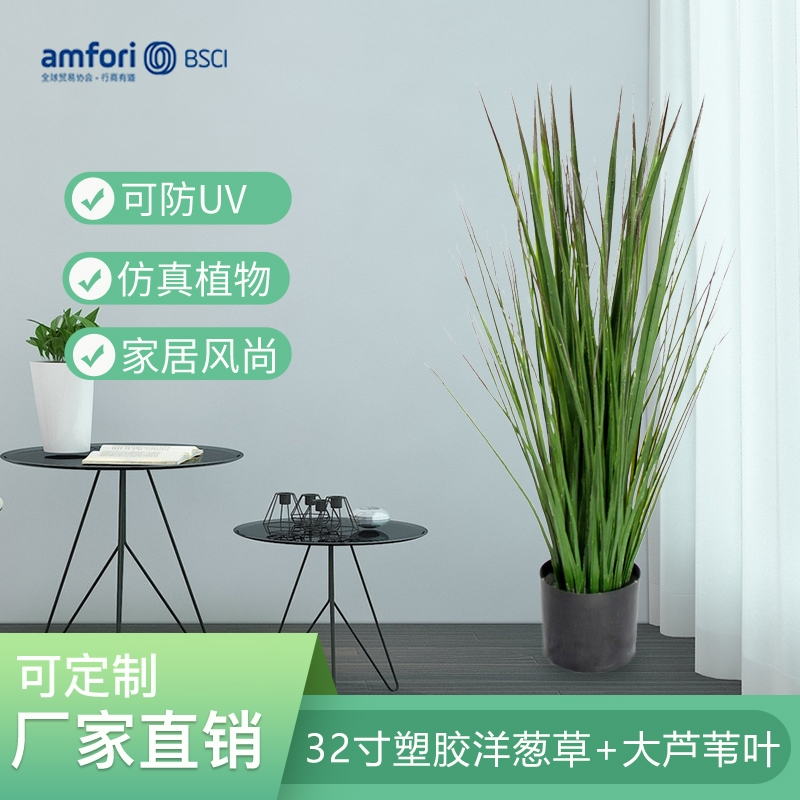 32 inch plastic onion grass + large reed leaf