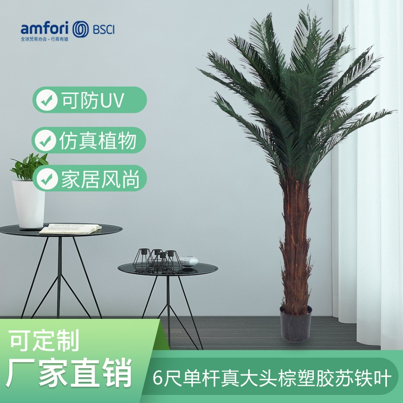 6 feet single rod really big head brown plastic cycad leaf